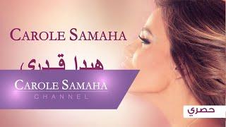"Story of ""Hayda Adari"" - Carole Samaha / قصّة أغنية ""هيدا قدري"" - كارول سماحة"