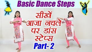 Wedding Dance steps | Learn Dance 'Aaja Nachle (part-2) | Online Dance | Boldsky