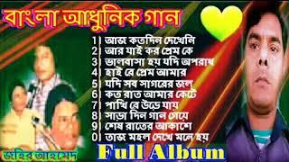 Zahair Ahammed  = বাংলা আধুনিক গান  Full Album Song By .জহির আহমেদ ।