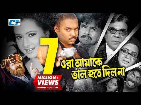 Ora Amake Valo Hote Dilona | Full HD | Bangla Movie | Maruf | Purnima