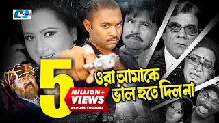 Ora Amake Valo Hote Dilona | Full HD | Bangla Movie | Maruf | Purnima