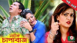 Bangla Comedy Natok | Chapabaj | EP - 114 | ATM Samsuzzaman, Hasan Jahangir, Joy, Eshana, Any