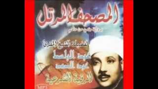 من أقوى الرقية الشرعية بصوت القراء عبد الباسط والمنشاوى والحصرى