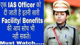 IAS Oficer Ko Milti hai Etni Sari Facility Aap Soch bhi nahi Sakte.