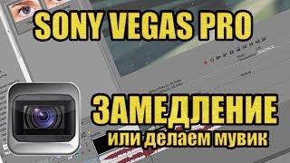 Videos Hd Sony Vegas Pro делаем замедление делаем мувик - YouVevo