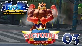 POKKEN TOURNAMENT Wii U Français #3 DavidLafargePokemon VS MissJirachi ! RAAAAAGE