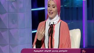 و بكره احلي - دكتور / خالد عبد العزيز ماجستير نباتات طبيه كليه الصيدله من الجامعة الأمريكية