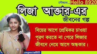 Liza Akter - Jiboner Golpo - Hello 8920 - Liza Life Story By Radio Special