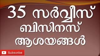 35 Service business ideas and oppertunities in Kerala Malayalam സര്വ്വീസ് ബിസിനസ് ആശയങ്ങള്
