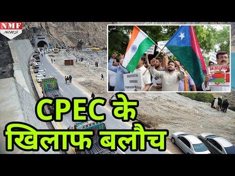 Xxx Mp4 CPEC को लेकर Baluchistan के लोगों का विरोध Pakistan के खिलाफ किया प्रदर्शन 3gp Sex