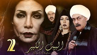 Al Bait El Kbeer  Series - Episode 02 | مسلسل البيت الكبير - الحلقة الثانية