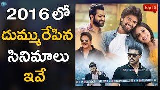 Top 10 Tollywood Blockbuster Movies In 2016 | Janatha Garage | Pelli Choopulu | Dhruva