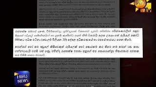 Finance minister responds to former president's remarks on Hambantota port deal
