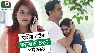 Dom Fatano Hashir Natok   Comedy 420   EP - 111   Mir Sabbir, Ahona, Siddik, Chitrolekha Guho, Alvi
