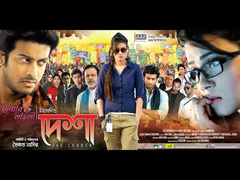 DESHA - The Leader Official Theatrical Trailer | Mahi | Shipan | Bengali Film 2014