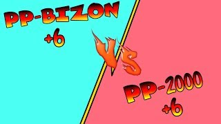 Zula - PP-BIZON vs PP-2000 | Which SMG is better on +6?