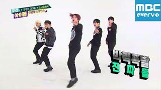 주간아이돌 - 181회 소년공화국 랜덤플레이댄스 /Boys Republic Randomplay Dance /ランダムプレーダンス