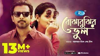 Bojhabujhir Vul | বোঝাবুঝির ভুল | Afran Nisho | Tisha | Rtv Special Drama