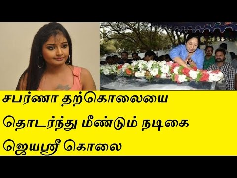 Xxx Mp4 சபர்ணா தற்கொலையை தொடர்ந்து மீண்டும் நடிகை ஜெயஸ்ரீ கொலை KollyTube Tamil Actress Hot News 3gp Sex