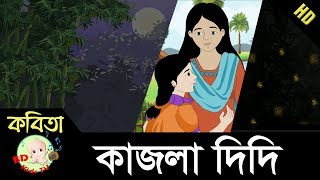 Kajla Didi | কাজলা দিদি | Bangla Rhymes | Full HD