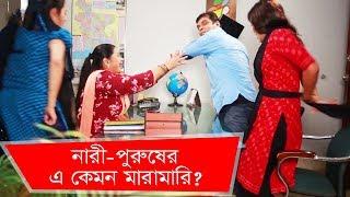 নারী-পুরুষের এ কেমন মারামারি   Funny Moment - Ep 285   Boishakhi TV Comedy