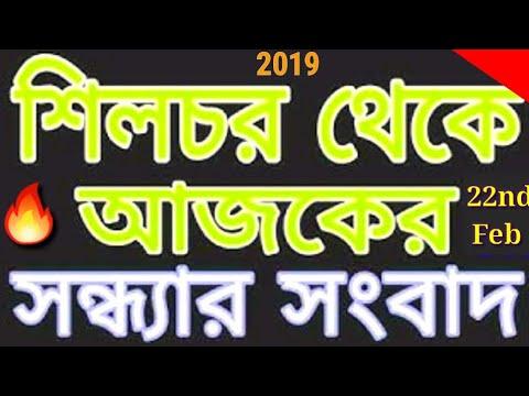 Xxx Mp4 Silchar News Today 🔥 Today 39 S Bangla Breaking News 🔥 Akashvani Silchar Evening News 22 February 3gp Sex