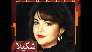 Shakila - Ersiehaye Atefi   شیلا - ارثیه های عاطفی