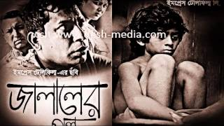 Bangla Movie 2016 - Jalaler Golpo - ft. Mosharraf Karim (HD)