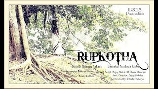 Rupkotha (রূপকথা ) - Bangla Shortfilm