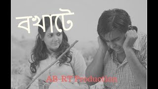 Bokhate ( বখাটে ) | Bengali New Short Film | Bangla New Funny Natok 2017