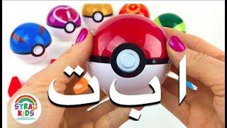 Pokémon Surprise  | بوكيمون مفاجأة | ا ب ت | Syraj Kids