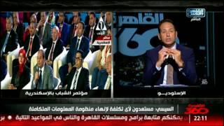 تحليل أحمد سالم لخطاب الرئيس فى مؤتمر الشباب وماهى رسالته لوزير التعليم!