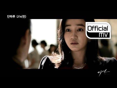 Xxx Mp4 MV LYN 린 Only One Day 단 하루 Mask 가면 OST Part 1 3gp Sex