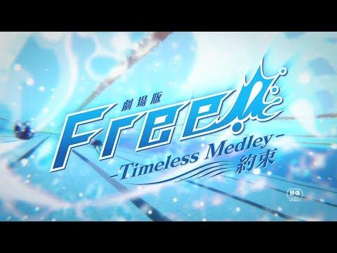 Xxx Mp4 「劇場版 Free Timeless Medley 約束」本予告 3gp Sex