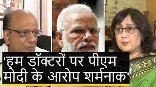 PM Modi के London में दिए बयान से डॉक्टर बिरादरी नाराज, IMA ने जारी किया बयान   Quint Hindi