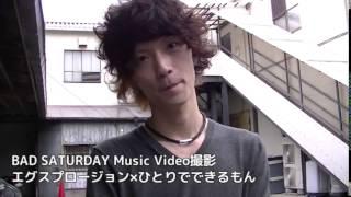 ピンポンダッシュ BAD SATURDAY Music Video メイキングVTR エグスプロージ