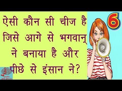 Xxx Mp4 हिंदी पहेली जो दिमाग चकरा दे Paheli Full Hard Riddles In Hindi With Answer Part 6 3gp Sex