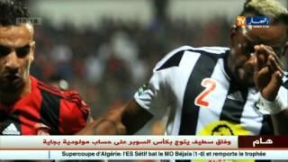 آخر أخبار الرياضة الجزائرية