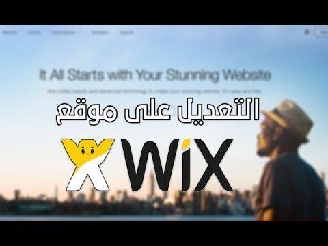 Xxx Mp4 شرح إنشاء وتصميم موقع مجانا من خلال موقع ويكس WiX 3gp Sex