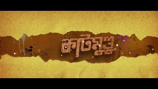 KATMUNDU BENGALI  FILM AADDA 2015 Official HD