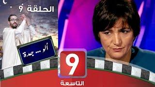 ألو .. جدة - الحلقة 9 -  سامية عبو