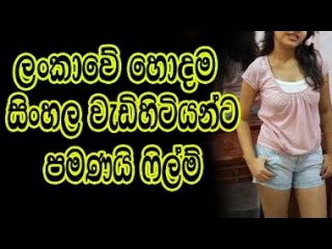 Xxx Mp4 Samanala Dhadayama Sinhala Xxx Hot Actress Film 3gp Sex
