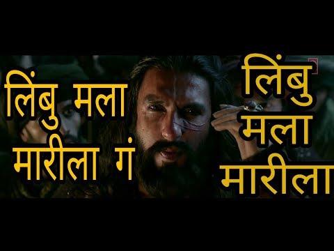 Xxx Mp4 Khali Bali Ft Limbu Mala Marila Marathi Ranveer Singh Khalibali Funny Video Marathi Spoof 3gp Sex