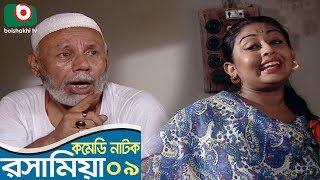 Bangla Funny Natok | Rosha Mia | EP 09 | ATM Shamsujjaman, Chanchal Chowdhury, Saju Khadem