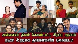 Actors & Actress Mothers Photos Album  | Happy Mothers Day