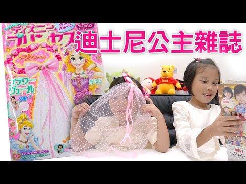 日本迪士尼公主雜誌2017年2月號 贈品玩具是長髮公主的頭紗 東京迪士尼熱門消息玩具開箱一起玩玩具Sunny Yummy Kids TOYs