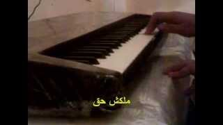 عزف اغنية اهو دا اللى صار - لسيد درويش