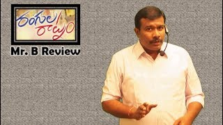 Rangula Ratnam 2018 Review | Raj Tarun Telugu Movie Rating | Mr. B