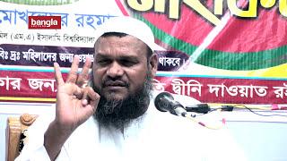 J 4 Shrenir Manush Jannate Jabena by Abdur Razzak bin Yousuf - New Bangla Waz -2017