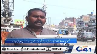 شیخوپوہ روڈ نشاط آباد کے قریب ٹوٹی سڑک شہریوں کے لیے وبال جان